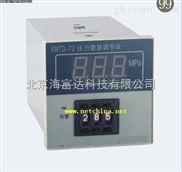 压力数显调节仪 型号:ZN95-XMTD-72 :