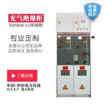 上海高压开关柜厂家直销SRM16-12全绝缘充气柜