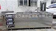 零件除油防锈清洗机-惠州五金零件油渍超声波清洗机