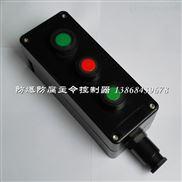 BZA8050-A2D1防爆防腐主令控制器