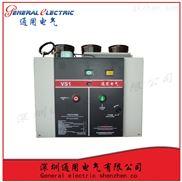 通用电气商家供应VS1-12/630-31.5专业生产厂家直销空开断路器