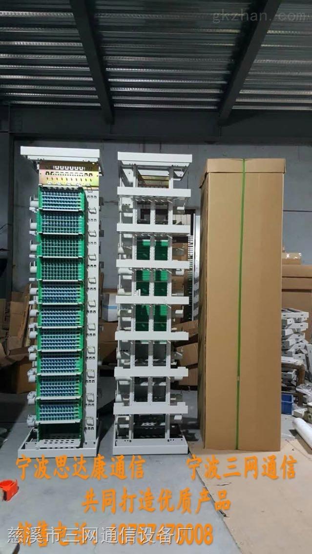 1440芯OMDF光纤总配线架三网通信制造
