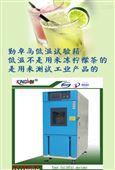 高低温试验箱 温度控制箱