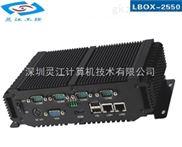 LBOX-2550工控机双核工控电脑无风扇主机【LBOX-2550】