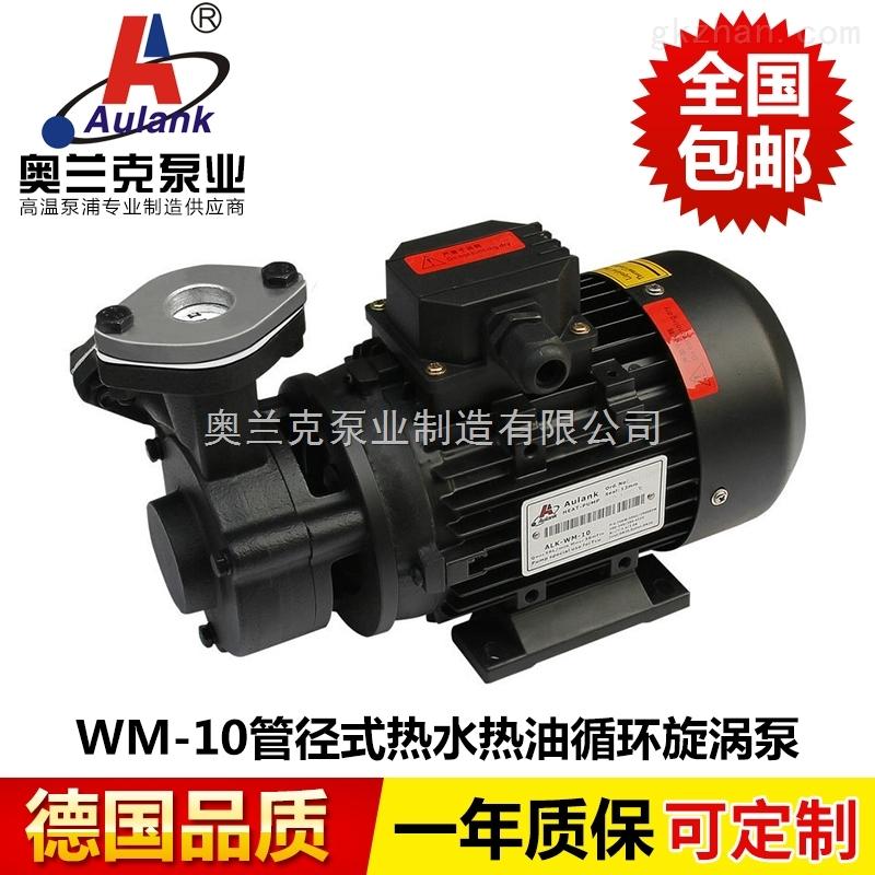 WM系列木川�X�泵,���C加�崮敬�X�泵,模��C油木川�X�泵