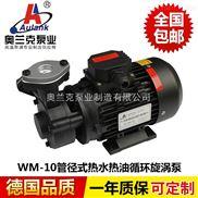 WM系列木川齿轮泵,热压机加热木川齿轮泵,模温机油木川齿轮泵