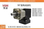 台湾进口聚盛VGM伺服减速机MFL90L1-M-K-19-70