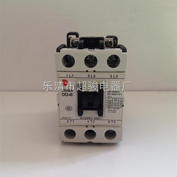 ck3-40交流接触器