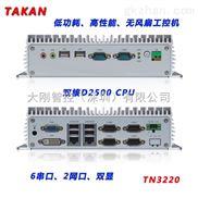 TN3220-无风扇工控机嵌入式工业主机双网口耐高温防震电脑TN3220大刚TAKAN