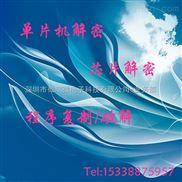 专业解密HOLTEK合泰HT46R064B八位OTP单片机程序复制/成功率高