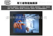 定制10.4寸i3电阻触摸屏工业平板电脑一体机