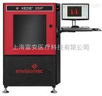envisionTEC 3D打印