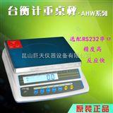 台衡精密测控JSC-AHW-15+R电子计重秤,带电脑串口电子称