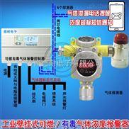 壁挂式柴油浓度报警器,气体报警探测器价格
