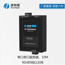 通讯管理机485 rs485转rj45串口转网口