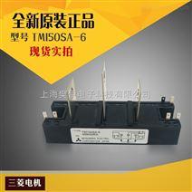 日本三菱可控硅晶闸管模块 气体保护电焊机专用TM150SA-6全新进口