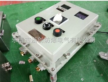 bxk 机旁电机防爆启动控制箱