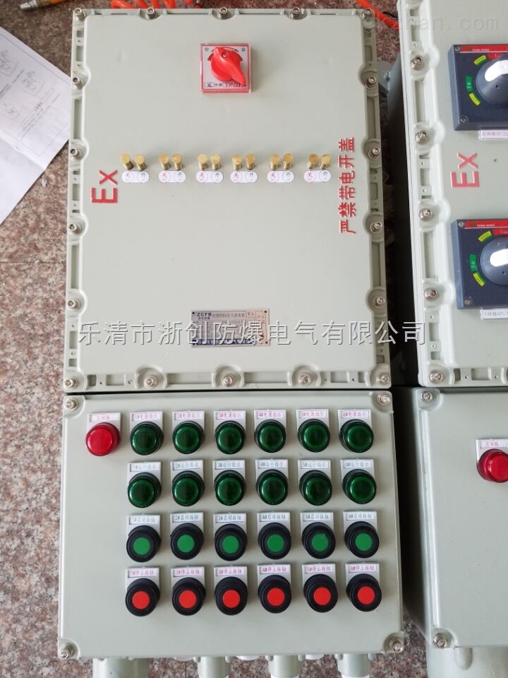 bxmd 电机启动停止防爆配电箱