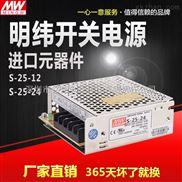 S单组输出LED开关电源 防水电源S-25W-12V 2.1A监控电源