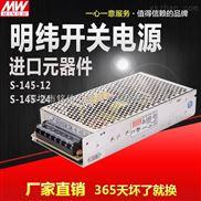 S单组输出LED开关电源直流电源防雨电源S-145W-24V6A