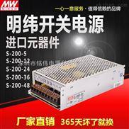 S单组输出S-200W-24V8.3A单组输出开关电源LED开关电源