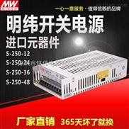 S单组输出开关电源S-250W-48V5.2A监控电源DC48V5.2A足功率