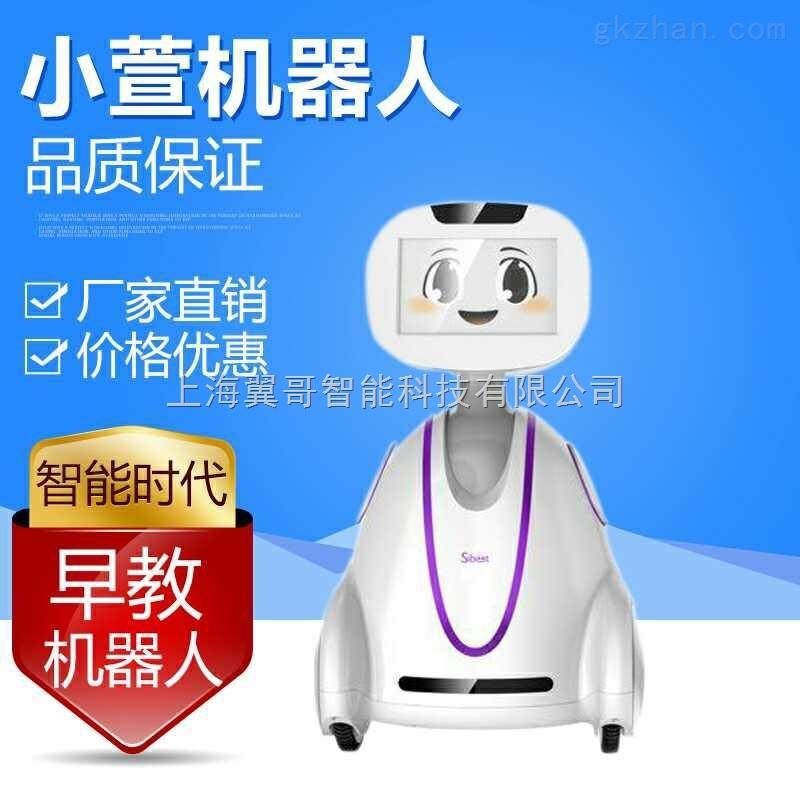 小暄机器人可以陪伴教育吗