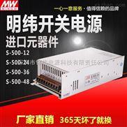S单组输出开关电源S-500W-24V20A电源稳压电源直流电源