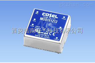 COSEL DC/DC电源MGS154812 MGS151205 MGS152412 MGS1524