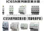 IC65N断路器-施耐德IC65N断路器
