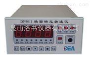 DF9011精密瞬态转速仪 智能转速监测仪