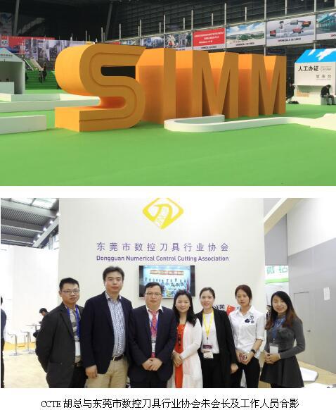 以展引展 以会引会 CCTE中国工具展赴SIMM