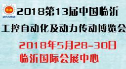 2018第十三届中国临沂自动化工控动力传动展览会