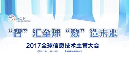 天拓四方成功亮相《2017全球信息技术主管大会》