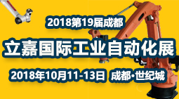 2018第十九届中国(成都)国际工业自动化与机器人展览会