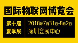 2018第十届国际物联网博览会(夏季展)