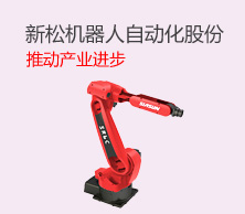 上海新松機器人自動化有限公司