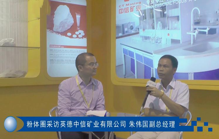 中信矿业:2016广州陶瓷工业展访谈实录