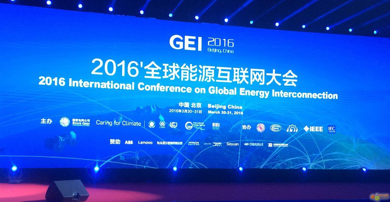 """此次全球能源互联网大会是由中国国家电网公司、国际能源署、美国爱迪生电气协会、联合国关注气候变化行动主办,以""""全球能源互联网——以清洁和绿色方式满足全球电力需求""""为主题,旨在汇集国内外政府部门、行业组织、研究机构以及相关企业进行交流和切磋,进一步推动全球能源互联网的发展。      在大会上,ABB与业界同仁及政策制定者分享了ABB对于全球能源发展趋势的见解以及在特高压技术、电网互联和储能技术方面的经验,并展示了ABB支持可再生能源并网和电网智能化发展的成"""