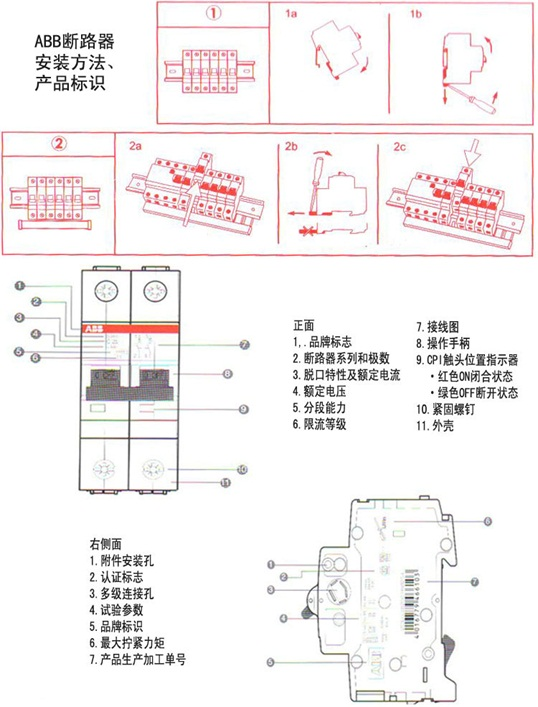 sh203-c8小型断路器(空气开关)