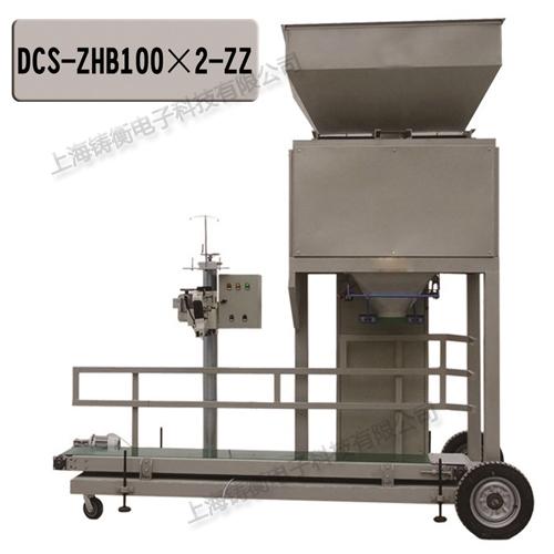 DCS系列定量包装机