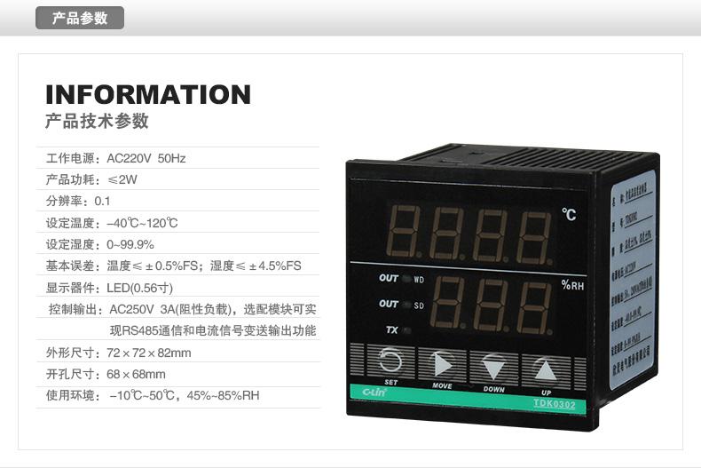 欣灵tdk0302温控仪温湿度控制器孵化恒温恒湿控制