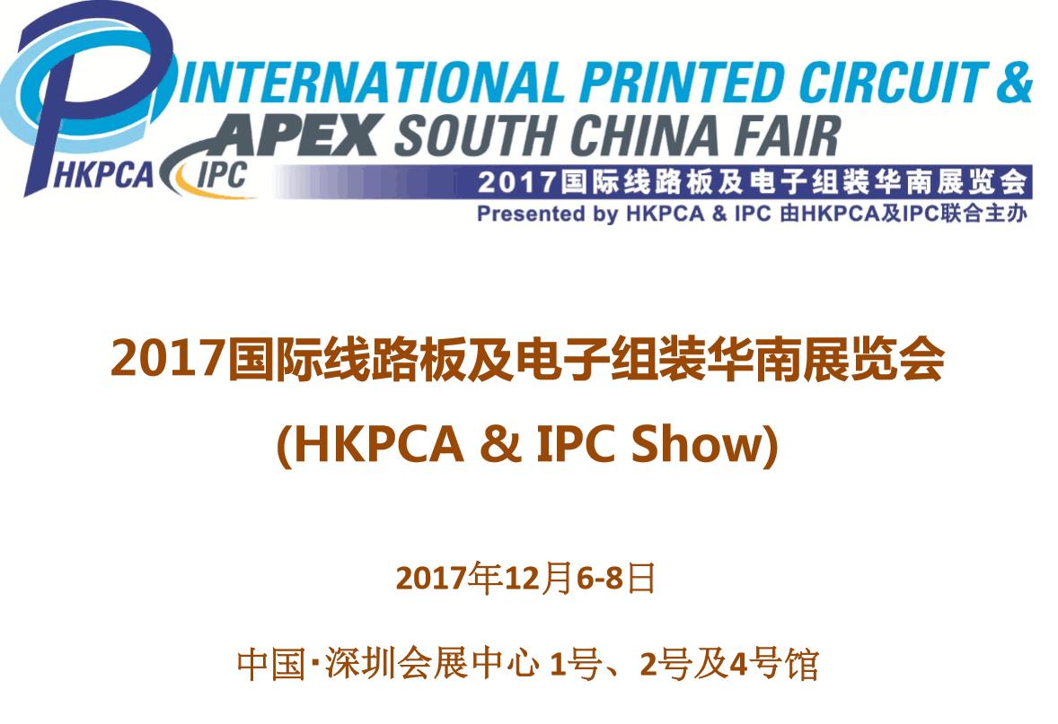斯利通陶瓷电路板亮相2017国际线路及电子组装华南展览会