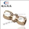 JKG高强度卡套系列管接头(黄铜)
