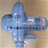 TB-125中国台湾TB新型中压透浦式输送型鼓风机