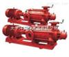 XBD-W型臥式多級消防泵